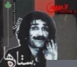 حسین پناهی - آلبوم ستاره هاHossein Panahi