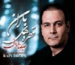 علیرضا قربانی - آلبوم قطره های بارانAlireza Ghorbani