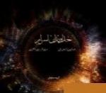 همایون شجریان - آلبوم خداوندان اسرارHomayoun Shajarian