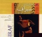 محسن شریفیان - آلبوم سیرافMohsen Sharifian