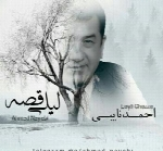 احمد نایبی - آلبوم تک ترانه هاAhmad Nayebi