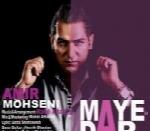 امیر محسنی - آلبوم تک ترانه هاAmir Mohseni