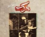 گروه بارنگ - آلبوم تک ترانه هاBarang Band