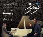 فرزاد قربانی - آلبوم تک ترانه هاFarzad Ghorbani