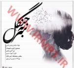 هادی فیض آبادی - آلبوم تک ترانه هاHadi Feizabadi