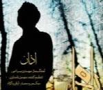 مهدی یراحی - آلبوم تک ترانه هاMehdi Yarrahi