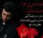 محمد اینانلو - آلبوم تک ترانه هاMohammad Inanloo