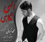 محمد نیسانی - آلبوم تک ترانه هاMohammad Neysani
