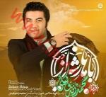محمد زند وکیلی - آلبوم تک ترانه هاMohammad Zand Vakili