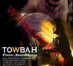 محسن شریفیان - آلبوم تک ترانه هاMohsen Sharifian