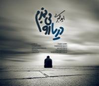 امید صبری - آلبوم تک ترانه ها / Omid Sabri