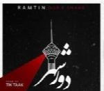 رامتین - آلبوم تک ترانه هاRamtin