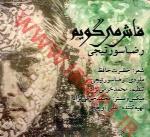 رضا سورتیجی - آلبوم تک ترانه هاReza Surtiji