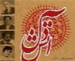 سالار عقیلی - آلبوم تک ترانه هاSalar Aghili