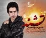 شهرام یوسفیان - آلبوم تک ترانه هاShahram Yousefian