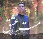 وحید تاج - آلبوم تک ترانه هاVahid Taj