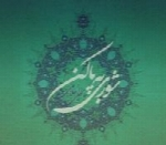 یحیی اسلامی - آلبوم تک ترانه هاYahya Eslami
