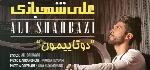 علی شهبازی - آلبوم تک ترانه هاAli Shahbazi