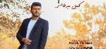 کمیل میرطالمی - آلبوم تک ترانه هاKomail Mirtalemi