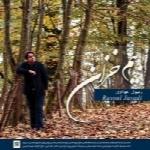 رسول جوادی - آلبوم تک ترانه هاRasoul Javadi