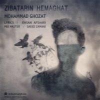 محمد قضات - آلبوم تک ترانه ها / Mohammad Ghozat