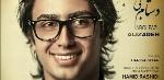 ابوالفضل علیزاده و مجید فراهانی - آلبوم تک ترانه هاAbolfazl Alizadeh & Majid Farahani