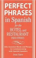 عبارات کامل اسپانیایی برای صنایع هتلداری و رستورانPerfect Phrases In Spanish For The Hotel and Restaurant Industries