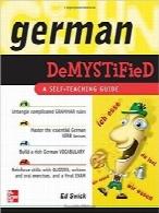 آلمانی به زبان سادهGerman Demystified