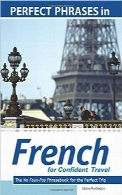 عبارات کامل به زبان فرانسه برای سفر مطمئنPerfect Phrases in French for Confident Travel: The No Faux-Pas Phrasebook for the Perfect Trip