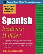 جمله‌سازی اسپانیاییPractice Makes Perfect Spanish Sentence Builder