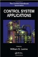 برنامههای کاربردی در سیستمهای کنترلControl System Applications, The Control Handbook, Second Edition