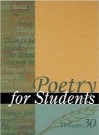 شعر برای دانشآموزانPoetry for Students