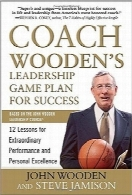 شیوه مربی‌گری Wooden برای کسب موفقیتCoach Wooden's Leadership Game Plan for Success