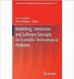 مدلسازی، شبیهسازی و مفاهیم نرمافزاری برای مشکلات علمی-فنآوریModelling, Simulation and Software Concepts for Scientific-Technological Problems