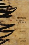 اشعار عرفانی مولاناMystical Poems of Rumi