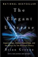 جهان هستیThe Elegant Universe