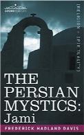 عارفان ایرانی: جامیTHE PERSIAN MYSTICS: Jami