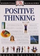مثبت‌اندیشیPositive Thinking (Essential Managers)