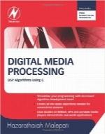 پردازش رسانههای دیجیتال؛ الگوریتمهای DSP با زبان CDigital Media Processing: DSP Algorithms Using C