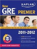 راهنمای GRE 2011-2012 جدیدNew GRE 2011-2012 Premier