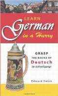 یادگیری سریع زبان آلمانیLearn German in a Hurry: Grasp the Basics of German Schnell!