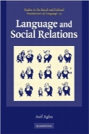روابط اجتماعی و زبانLanguage and Social Relations (Studies in the Social and Cultural Foundations of Language No. 24)