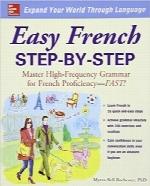 آموزش گام به گام زبان فرانسهEasy French Step-by-Step