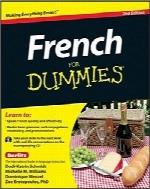 زبان فرانسه به زبان سادهFrench For Dummies