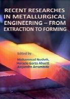 تحقیقات اخیر در مهندسی متالورژی – از استخراج تا شکلگیریRecent Researches in Metallurgical Engineering – From Extraction to Forming
