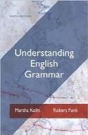 درک گرامر زبان انگلیسیUnderstanding English Grammar (9th Edition)