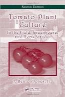 پرورش گیاه گوجهفرنگی در کشتزار، گلخانه و باغ خانگیTomato Plant Culture: In the Field, Greenhouse, and Home Garden