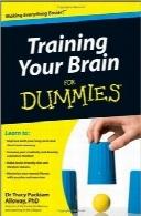 پرورش مغز شما به زبان سادهTraining Your Brain For Dummies