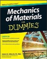 مقاومت مصالح به زبان سادهMechanics of Materials For Dummies