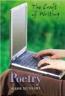 شعر؛ هنر نوشتنPoetry (Craft of Writing)
